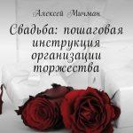Свадьба: пошаговая инструкция организации торжества