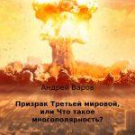 Призрак Третьей мировой, или Что такое многополярность?