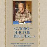 «Слово – чистое веселье…»: Сборник статей в честь А. Б. Пеньковского