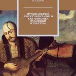 Музыкальный инструментализм как феномен духовной культуры