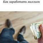 Как заработать миллион