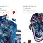 Русская литература и медицина: Тело, предписания, социальная практика