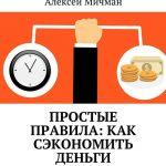 Простые правила: как сэкономить деньги