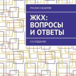 ЖКХ: вопросы и ответы. 3-е издание