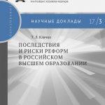 Последствия и риски реформ в российском высшем образовании