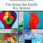 I'm from the Earth. Я сЗемли