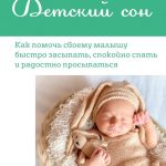 Детский сон. Пособие для родителей. Как помочь своему малышу быстро засыпать, спокойно спатьирадостно просыпаться