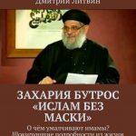 Захария Бутрос «Ислам без маски». Очём умалчивают имамы? Шокирующие подробности изжизни Мухаммеда. Эксклюзивное интервью