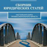 Сборник юридических статей. Настольная книга профессионального юриста