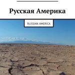 Русская Америка. Russian America
