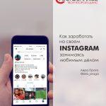 Как заработать на своём Instagram, занимаясь любимым делом. Для сетевого бизнеса, малого предпринимательства, фриланса