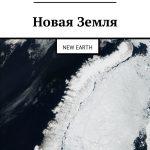 Новая Земля. New Earth