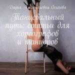 Танцевальный путь: статьи для хореографов итанцоров. Сборник статей
