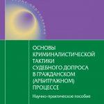 Основы криминалистической тактики судебного допроса в гражданском (арбитражном) процессе: научно-практическое пособие