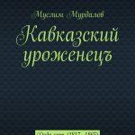 Кавказский уроженецъ