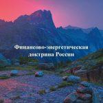 Финансово-энергетическая доктрина России