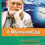 ЯблоковСад. Воспоминания, размышления, прогнозы