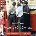 Россия в 60–80-е годы