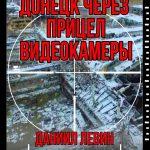Донецк через прицел видеокамеры