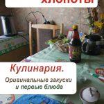 Кулинария. Оригинальные закуски и первые блюда