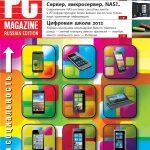 Журнал PC Magazine/RE №8/2012