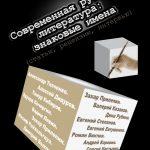 Современная русская литература: знаковые имена (статьи, рецензии, интервью)