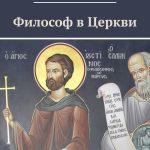 Философ в Церкви