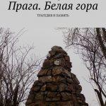 Прага. Белаягора. Трагедия и память