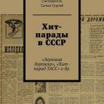 Хит-парады в СССР. «Звуковая дорожка», «Хит-парад ТАСС» идр.
