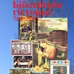 Біблейскія гісторыі Новага Запавету, ілюстраваныя паштовымі маркамі. Развагі над зьместам Бібліі