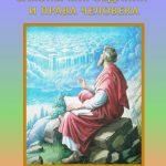 Законы Мироздания и права человека. Книга 2