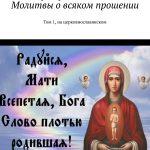 Молитвы о всяком прошении. Том 1, на церковнославянском