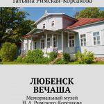 Любенск, Вечаша. Мемориальный музей Н.А.Римского-Корсакова