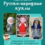 Русско-народные куклы. Вяжем крючком