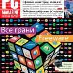 Журнал PC Magazine/RE №08/2010