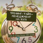 Тренинг: тайм-менеджмент на 100%. Увас всутках более 100часов!