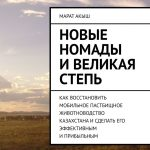 Новые номады иВеликая степь. Как восстановить мобильное пастбищное животноводство Казахстанаисделать его эффективным иприбыльным