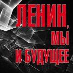 Ленин, мы и будущее. Опыт свободного и пристрастного анализа