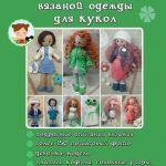 Весенняя коллекция вязаной одежды для кукол