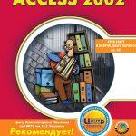 Access 2002: Самоучитель