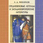 Средневековые легенды и западноевропейские литературы