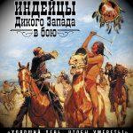 Индейцы Дикого Запада в бою. «Хороший день, чтобы умереть!»