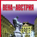Вена + Австрия