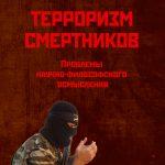 Терроризм смертников. Проблемы научно-философского осмысления