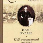Под счастливой звездой. Записки русского предпринимателя. 1875-1930