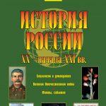 История России XX – начала XXI веков