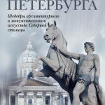 Каменное убранство Петербурга
