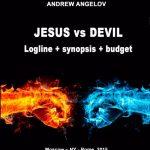 Иисус против Сатаны