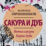 Сакура и дуб (сборник)
