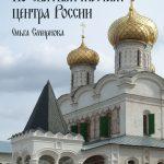 Энциклопедия по святым местам центра России